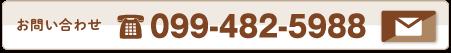 お問い合わせ 099-482-5988