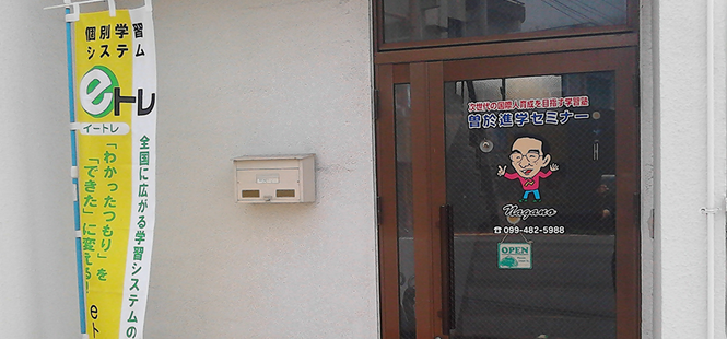 これが曽於進学セミナーの入り口ドアです!
